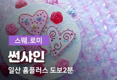 일산장항동-마사지-썬샤인.jpg