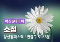 경남양산-1인샵-소정.jpg