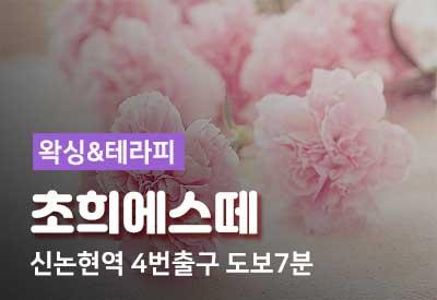 강남신논현-1인샵-초희에스떼.jpg