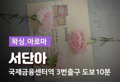 부산남구-1인샵-서단아.jpg