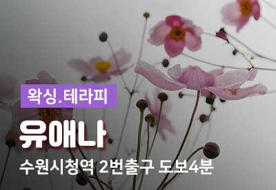 수원인계동-마사지-유애나.jpg