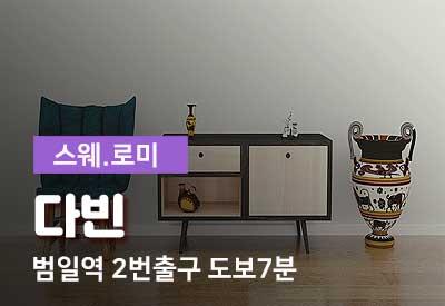 부산동구-1인샵-다빈.jpg