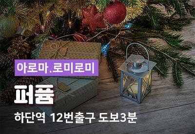부산하단-1인샵-퍼퓸.jpg