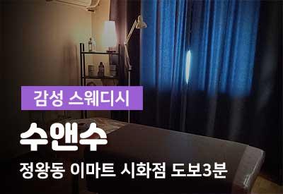 시흥정왕동-마사지-수앤수.jpg