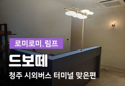 청주-마사지-드보떼.jpg