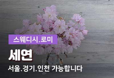 강남-출장마사지-세연.jpg