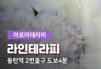 동탄-마사지-라인테라피.jpg