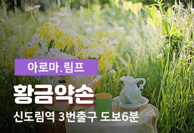 구로신도림-마사지-황금약손.jpg