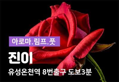 대전유성-1인샵-진이.jpg