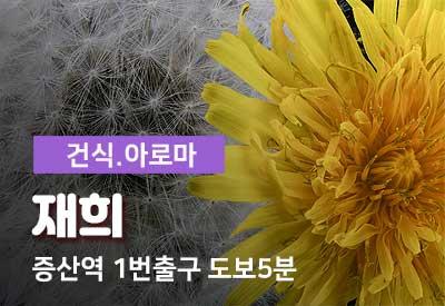 경남양산-건마-재희.jpg