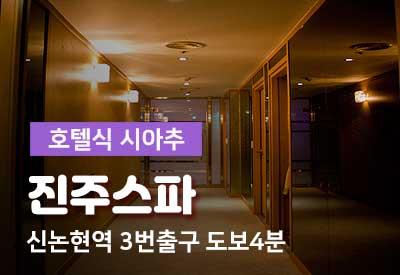강남논현-마사지-진주스파.jpg