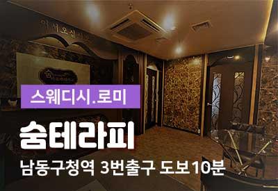 인천남동구-마사지샵-숨테라피.jpg