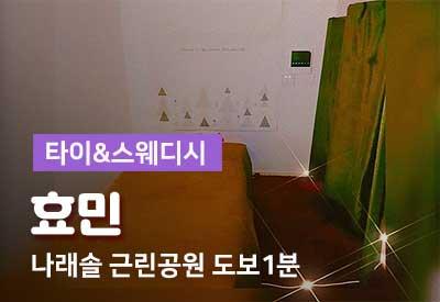 시흥정왕동-스웨디시-효민.jpg