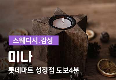 천안성정동-1인샵-미나.jpg