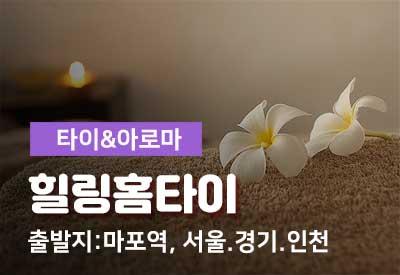 마포-출장마사지-힐링홈타이.jpg