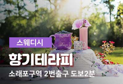 인천논현동-마사지샵-향기테라피.jpg