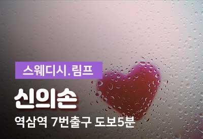강남역삼동-스웨디시샵-신의손.jpg
