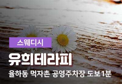 경남김해-스웨디시샵-유희테라피.jpg