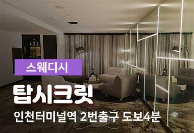 인천구월동-마사지-탑시크릿.jpg