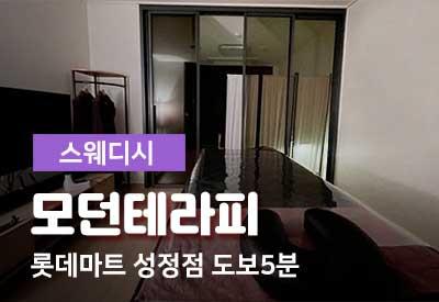 천안성정동-건마-모던테라피.jpg