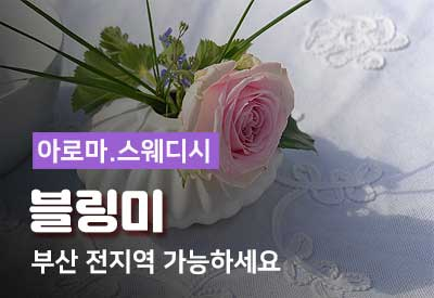 부산해운대-출장마사지-블링미.jpg