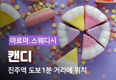 경남진주-마사지샵-캔디.jpg