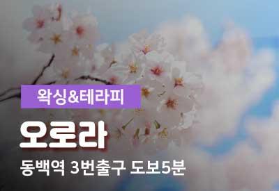 용인기흥-마사지-오로라.jpg