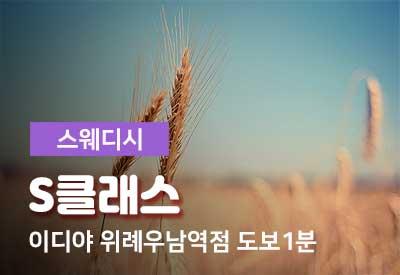 성남위례-마사지-S클래스.jpg