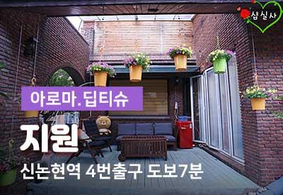 강남역삼-건마-지원.jpg