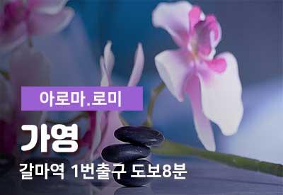 대전갈마동-1인샵-가영.jpg