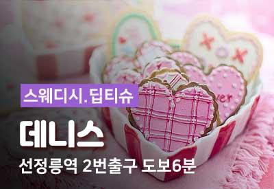 강남삼성동-마사지-데니스테라피.jpg