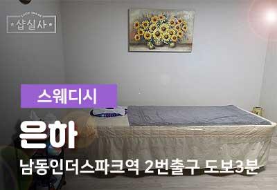 인천남동구-1인샵-은하.jpg