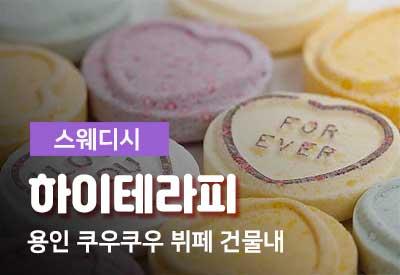 용인역북동-마사지샵-하이테라피.jpg