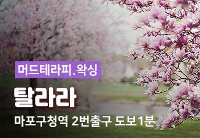 마포구청역-마사지-탈라라.jpg
