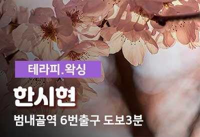 부산범내골-1인샵-한시현.jpg