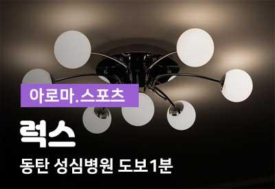 동탄-건마-럭스.jpg