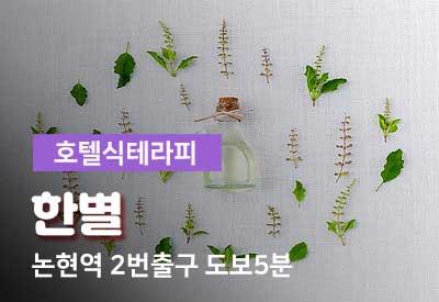 강남논현동-마사지-한별.jpg