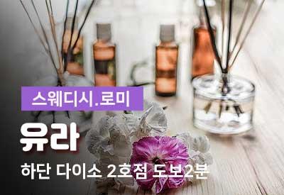 부산사하-1인샵-유라.jpg