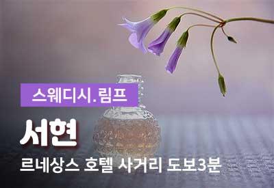 강남선릉-1인샵-서현.jpg