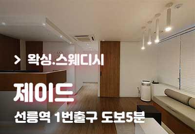 강남선릉역-마사지-제이드에스테틱.jpg